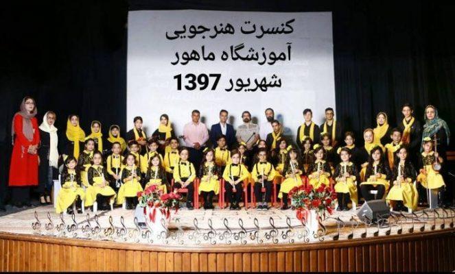 کنسرت هنرجویی آموزشگاه موسیقی ماهور، شهریور 1397، 2